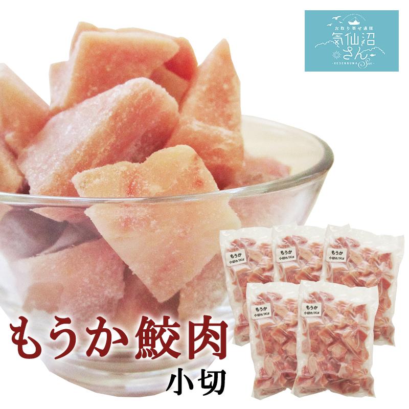 もうか鮫肉 小切 【村田漁業】 (5kg) 気仙沼 さめ サメ レシピ 食べ方