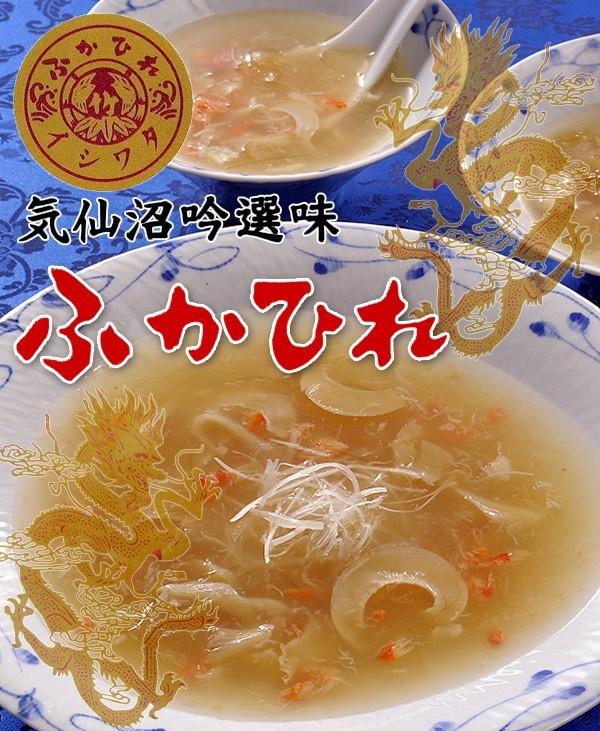 ふかひれ スープ 龍鳳 ズワイガニ入 送料無料 (150g×10缶) 石渡商店 サメ コラーゲン ギフト レシピ 作り方