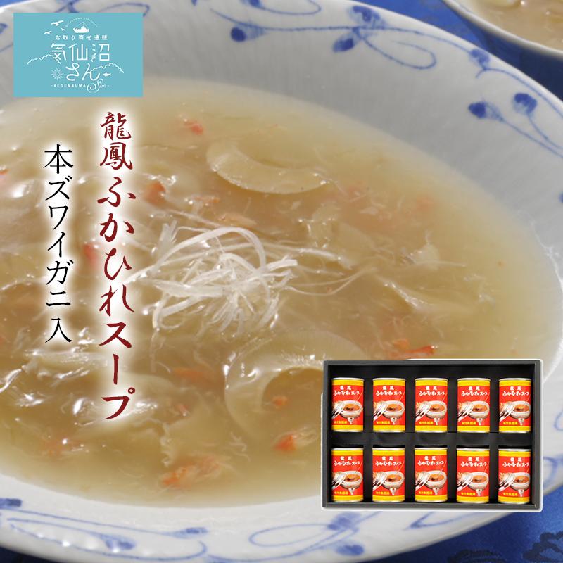 ふかひれ スープ 龍鳳 ズワイガニ入 送料無料 (150g×10缶) 石渡商店 サメ コラーゲン ギフト レシピ 作り方 お中元