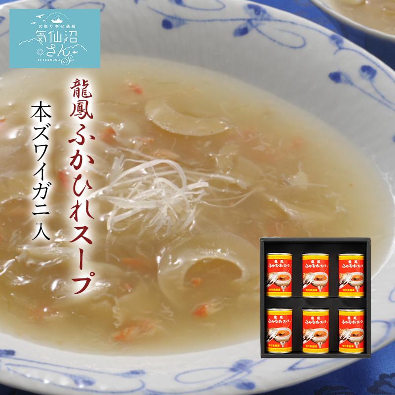 ふかひれ スープ 龍鳳 ズワイガニ入 送料無料 (150g×6缶) 石渡商店 気仙沼 サメ コラーゲン ギフト レシピ 作り方