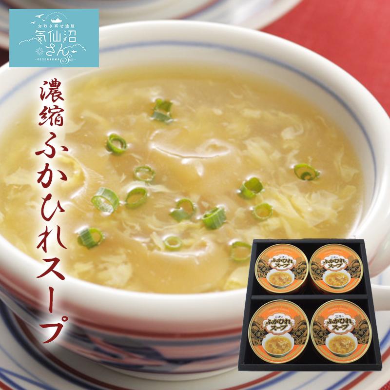 ふかひれ スープ 濃縮 送料無料 (3〜4人前×4缶) 石渡商店 サメ コラーゲン ギフト レシピ 作り方