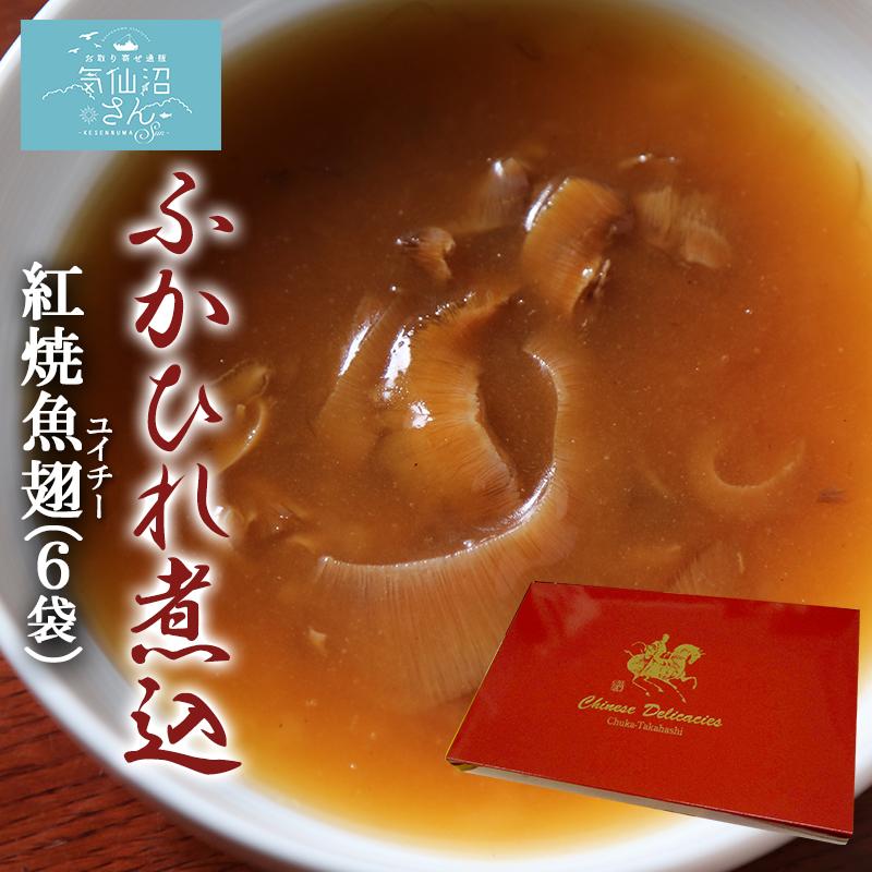ふかひれ 煮込 紅焼魚翅 ホンシャオユイチー 送料無料 (120g×6袋) 中華高橋 気仙沼 サメ コラーゲン ギフト レシピ 作り方