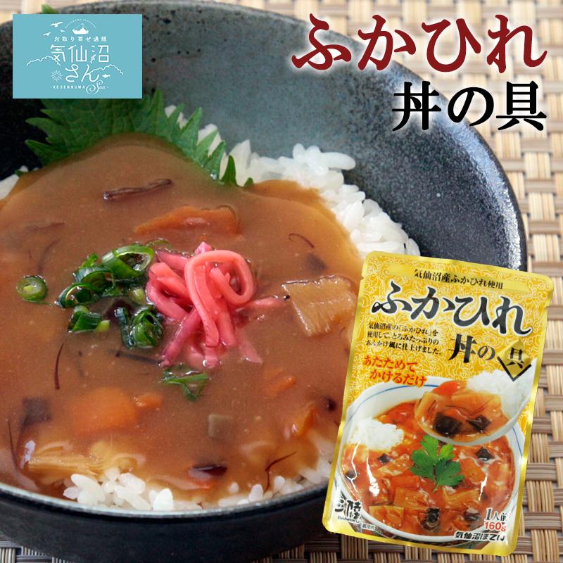 ふかひれ丼の具 【ほてい】 (160g×8袋) 気仙沼産のふかひれ使用 焼きそば・温野菜のソースにも!