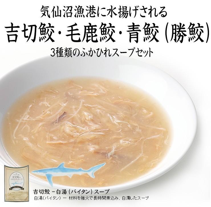 ふかひれスープ 3種類のサメ 送料無料 (200g×3袋) 中華高橋 気仙沼 モウカザメ ヨシキリザメ アオザメ コラーゲン レシピ 作り方