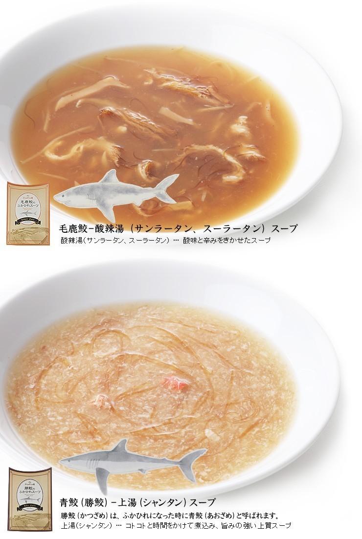 訳あり特価 箱なし ふかひれスープ 3種類のサメ 送料無料 (200g×3袋) 中華高橋 気仙沼 モウカザメ ヨシキリザメ アオザメ コラーゲン レシピ 作り方