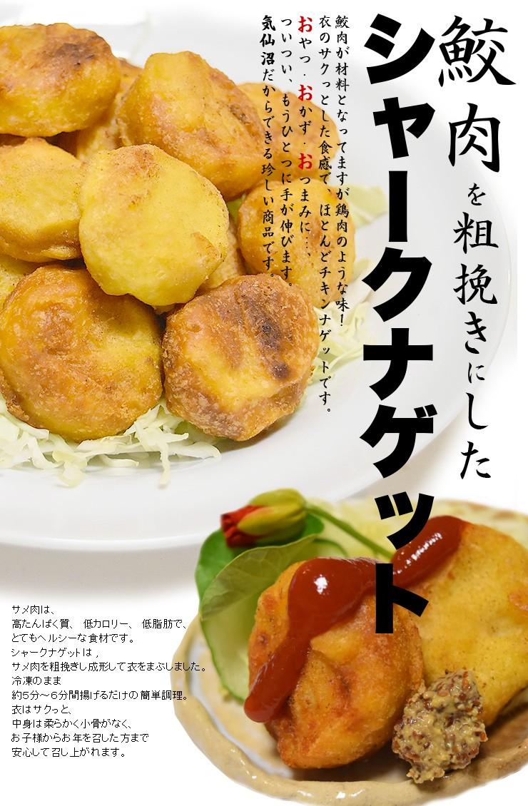 サメ肉 シャークナゲット 【中華高橋】 (1kg) 気仙沼 お惣菜 唐揚げ フライ