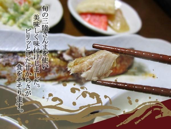 さんま 南蛮漬 【マルトヨ食品】 (4本入×3袋) 気仙沼 三陸 秋刀魚 お取り寄せ
