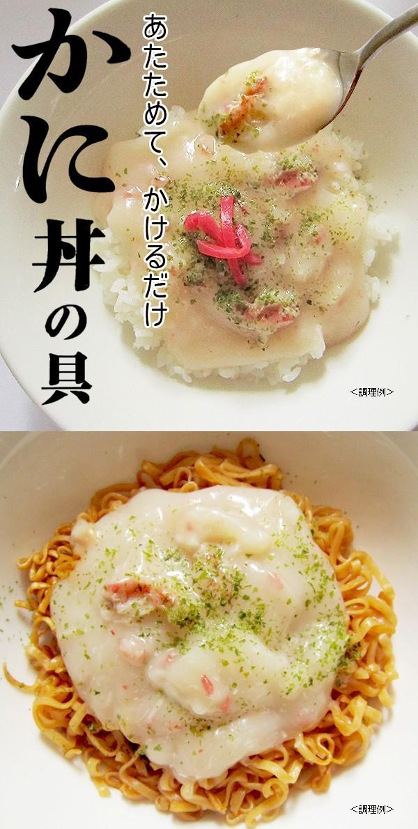 かに丼の具 【ほてい】 (160g×8袋) 紅ずわいがに入り 焼きそば・温野菜のソースにも!