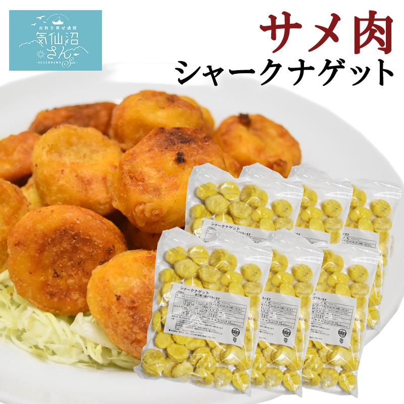 【大容量】サメ肉 シャークナゲット 【中華高橋】 (1kg×6袋) 気仙沼 お惣菜 唐揚げ フライ
