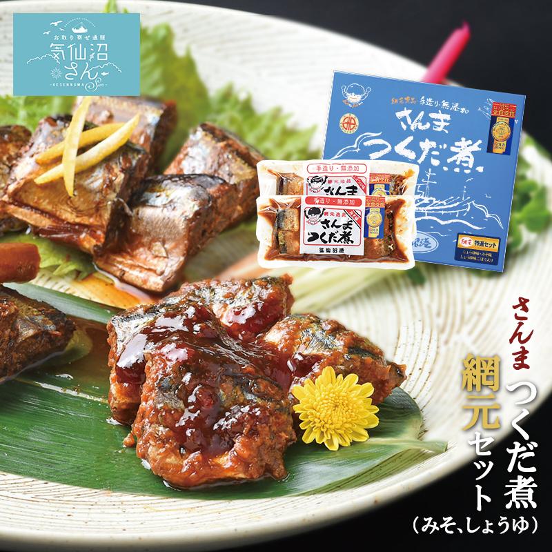 さんまつくだ煮 網元セット【有限会社ケイ】(2袋入)気仙沼 サンマ ギフト 佃煮 お取り寄せ