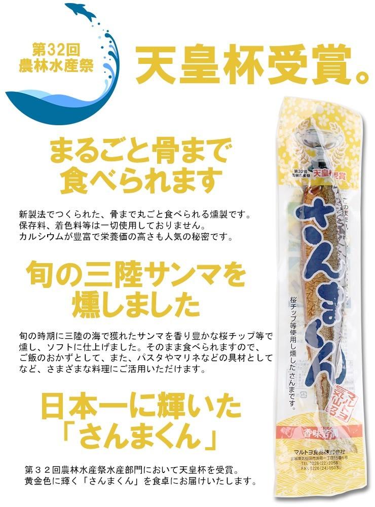 さんま燻製 さんまくん (4本入) マルトヨ食品 気仙沼 三陸 秋刀魚 天皇杯受賞 お取り寄せ
