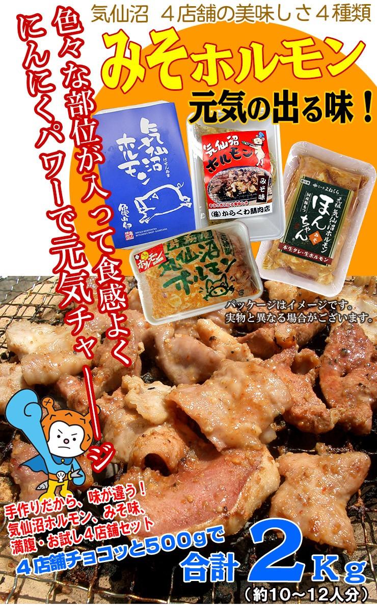 ホルモン 気仙沼ホルモン 4種セット みそにんにく味 送料無料 (500g×4種) 気仙沼さん 豚ホルモン 赤 白 モツ 焼き肉 鍋 お取り寄せ お歳暮