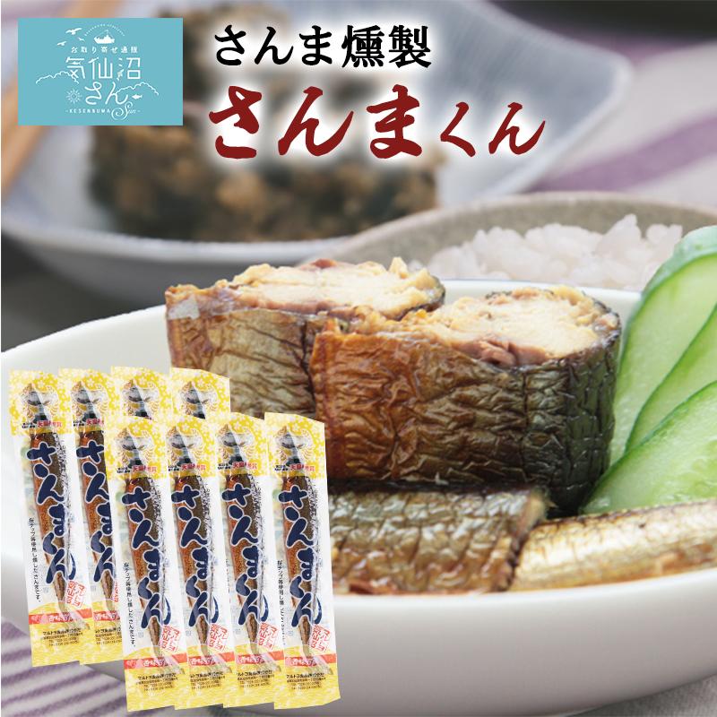 さんま燻製 さんまくん 送料無料 (8本入) マルトヨ食品 気仙沼 三陸 秋刀魚 天皇杯受賞 お取り寄せ