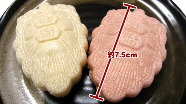 最中 招福「紅白亀」 【紅梅】 (2個入) 気仙沼 ごま餡 白餡 縁起物 お祝い ギフト プレゼント 敬老の日