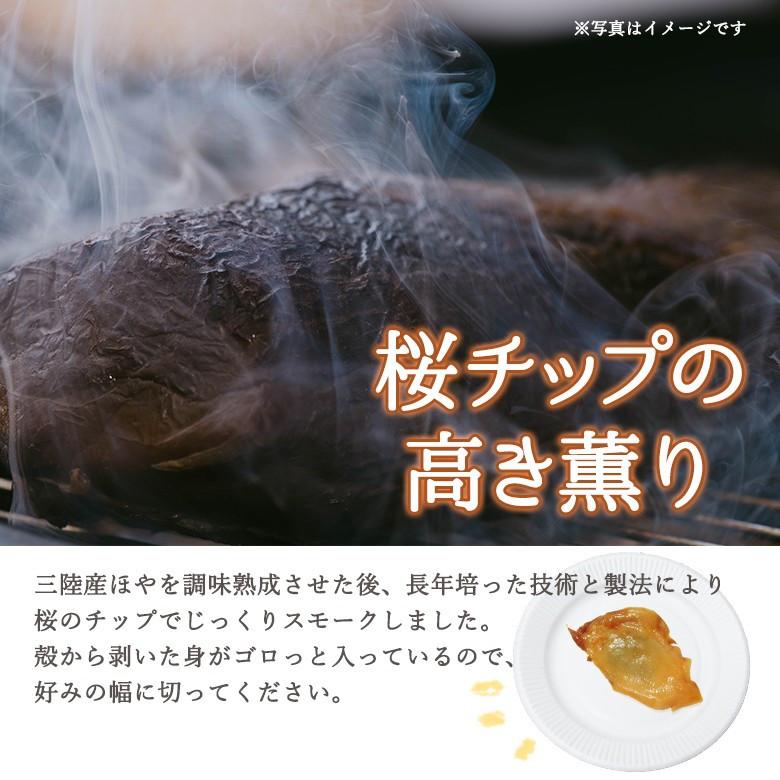 ほやスモーク 【大弘水産】 (60g) 気仙沼 ホヤ 珍味 酒の肴 おつまみ お取り寄せ 燻製