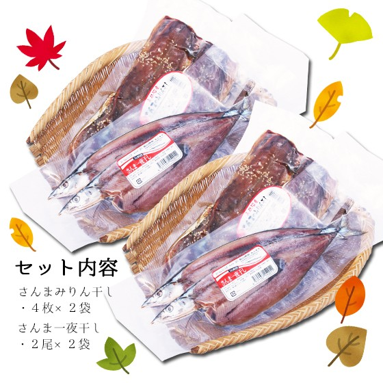さんま一夜干し みりん干しセット【かねたけ畠山】(2種×2袋ずつ) 気仙沼 さんま お惣菜