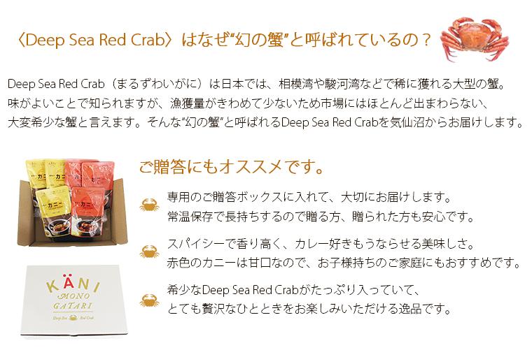 黄色のカニー・赤色のカニー 送料無料 (2種×3袋入) (株)カネダイ 気仙沼 カレー ギフト プレゼント かに物語 蟹 まるずわいがに