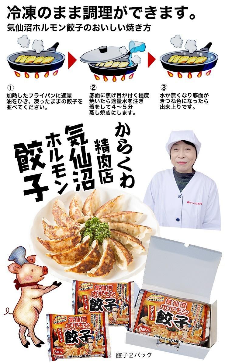 気仙沼ホルモン餃子 【からくわ】 (8個×2パック) 豚ホルモン 赤 白 モツ 焼き肉 鍋 レシピ 作り方 お取り寄せ