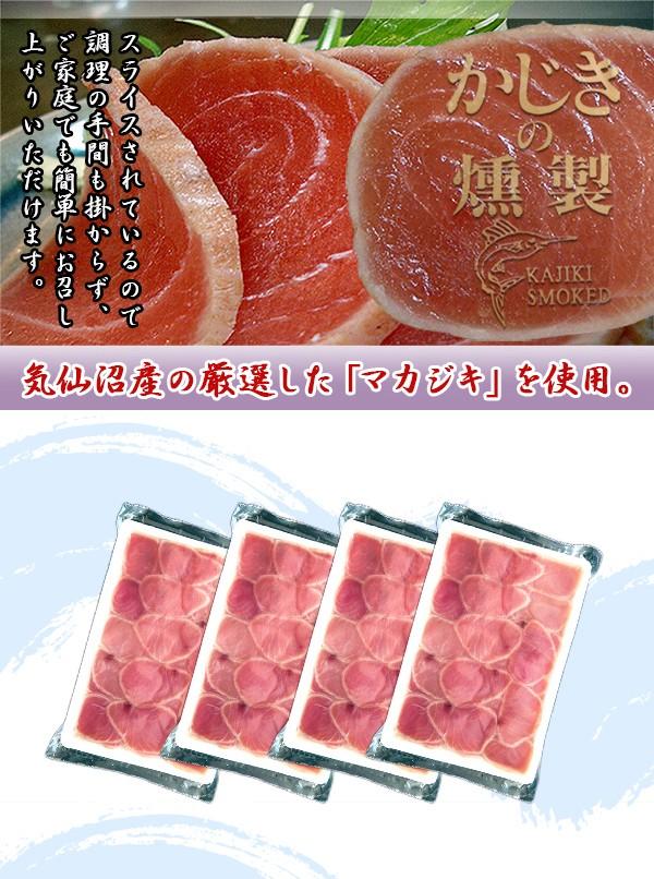 かじきの燻製 スライス (2kg(500g×4パック)) 大弘水産 気仙沼 まかじき スモーク まるで生ハム!