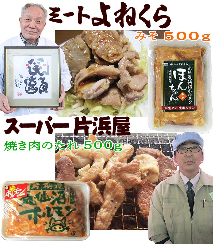 ホルモン 気仙沼ホルモン 色んな味が楽しめる4種セット 送料無料 (500g×4種) 気仙沼さん 豚ホルモン 赤 白 モツ 焼き肉 鍋 BBQに!