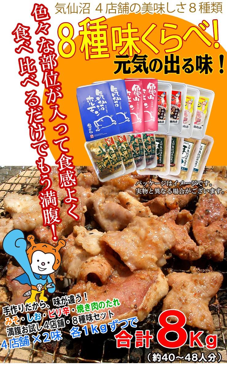 【送料無料】気仙沼ホルモン 全味楽しむ8kgセット 【気仙沼さん】 (1kg×8種) 豚ホルモン 赤 白 モツ 焼き肉 鍋 BBQにピッタリ!