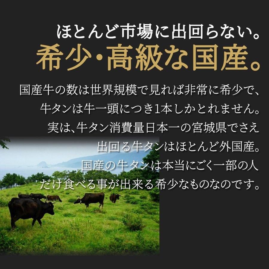 気仙沼 希少 国産牛 の 牛タン (約300g) からくわ精肉店 厚切り 牛たん おつまみ 気仙沼 お取り寄せ グルメ お歳暮