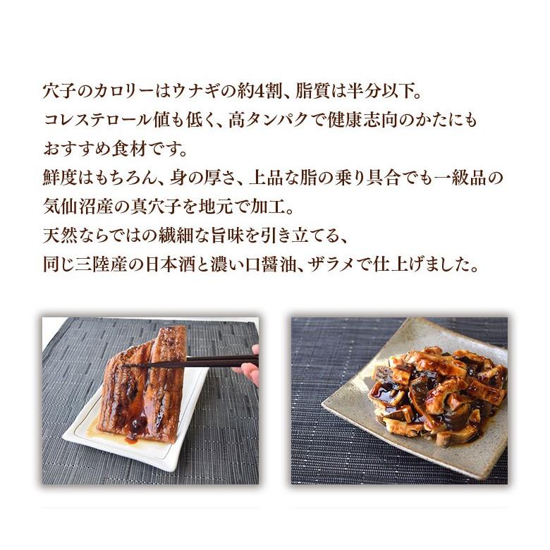 気仙沼産ふわとろ煮穴子【MCF】(約3人前 切身70g×1パック・刻み70g×2パック))東北 宮城 酒の肴 おつまみ お取り寄せ 丼 ごはんのおとも 寿司ネタ 敬老の日