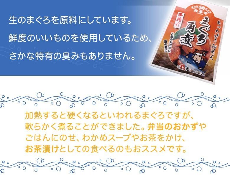 まぐろ角煮 送料無料 (100g ※ポスト投函) カネマ 気仙沼 マグロ お惣菜 おつまみ