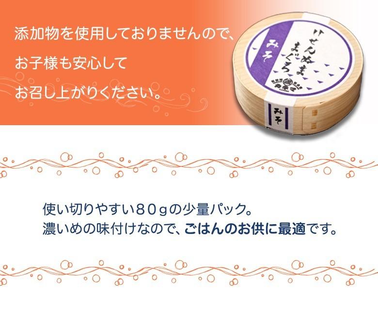 気仙沼 まぐろ味噌 (80g) カネマ 気仙沼 マグロ お惣菜 おにぎりの具 ごはんのおとも