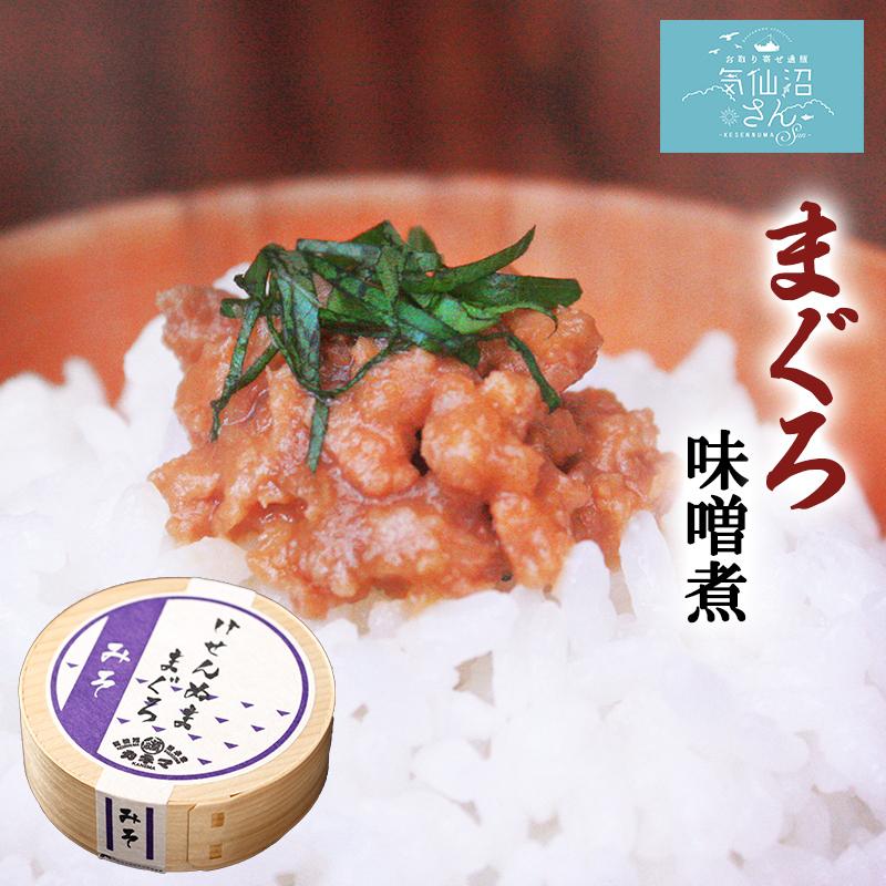 気仙沼 まぐろ味噌 【カネマ】 (80g) 気仙沼 マグロ お惣菜 おにぎりの具 ごはんのおとも