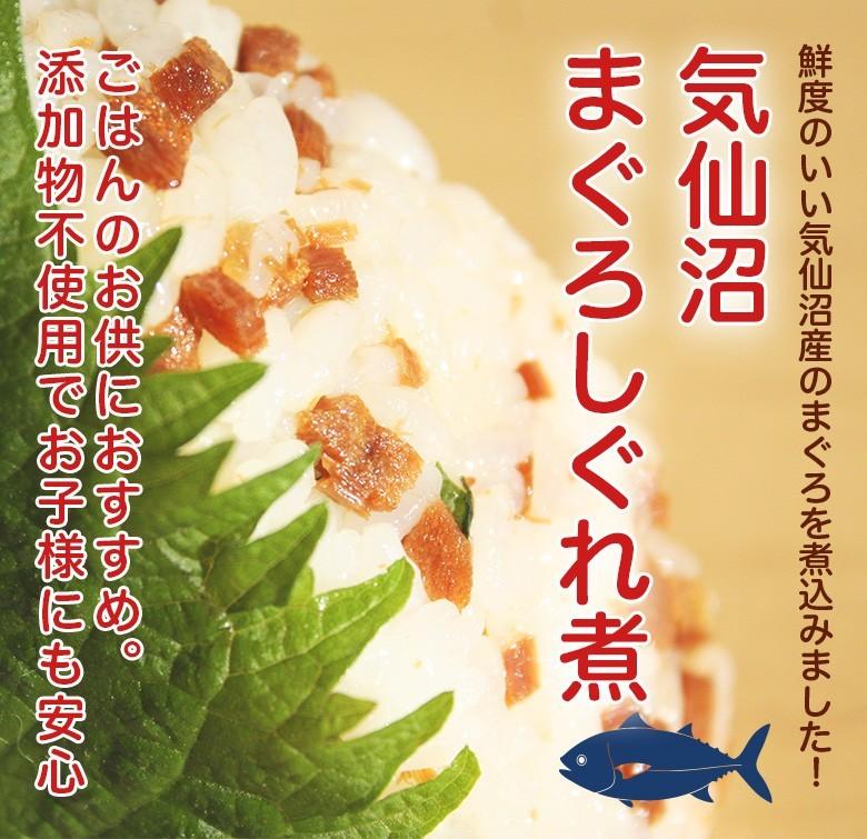 気仙沼 まぐろしぐれ煮 (80g) カネマ 気仙沼 マグロ お惣菜 おにぎりの具 ごはんのおとも