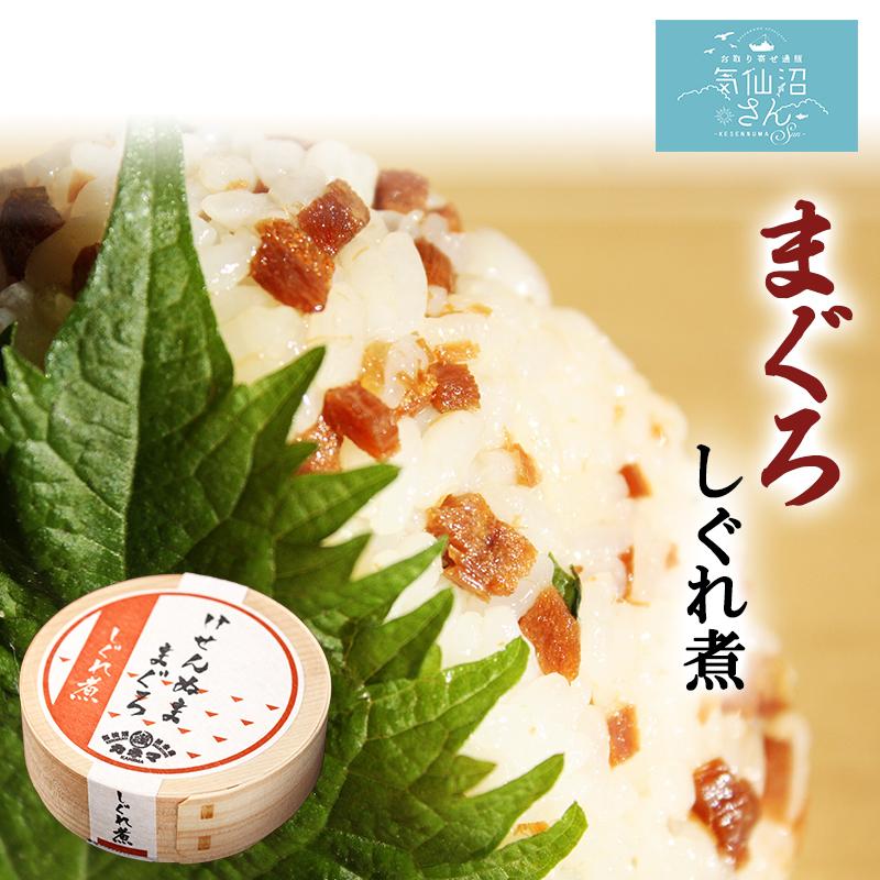 気仙沼 まぐろしぐれ煮 【カネマ】 (80g) 気仙沼 マグロ お惣菜 おにぎりの具 ごはんのおとも