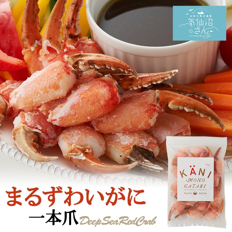 まるずわいがに 1本爪 (300g) カネダイ 東北 気仙沼 カニ かに物語 ちょうどいい 蟹の爪 炊き込みご飯 雑炊 ギフト