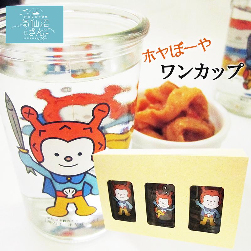 ホヤぼーや ワンカップ 【角星】 (180ml×3本セット) 気仙沼 ゆるキャラ お酒 日本酒 お祝い ギフト