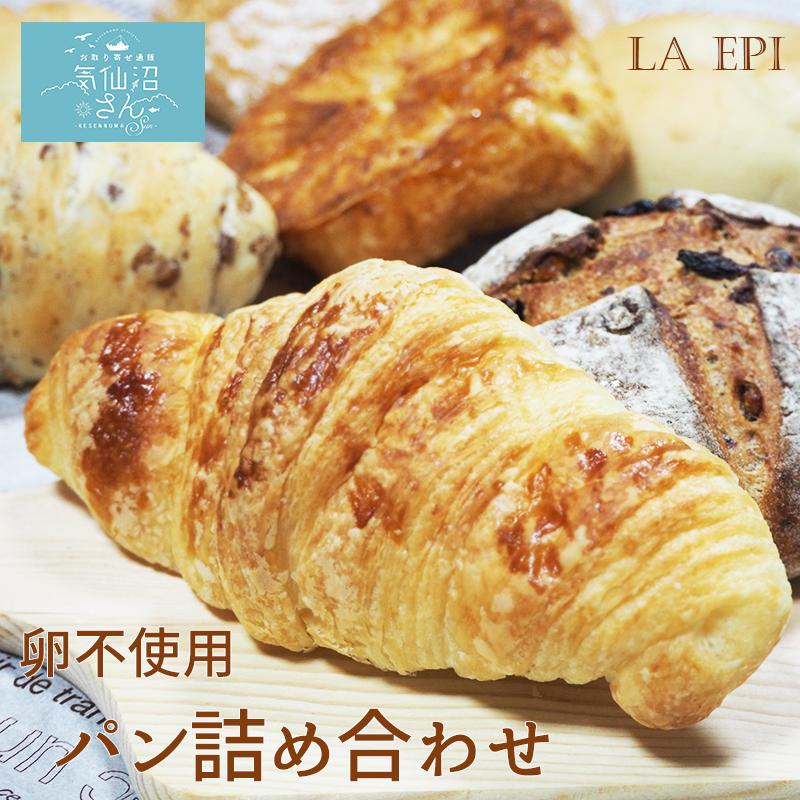 ハード系パンの詰め合わせ (7個入) エピ 気仙沼 冷凍パン 卵不使用 詰め合わせ ギフト プレゼント