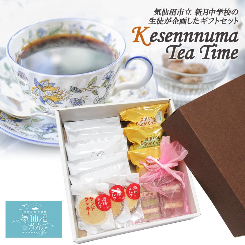 新月中学校企画「Kesennnuma Tea Time」セット 送料無料 (4種入) 気仙沼さん 東北 お取り寄せギフト コーヒー Gotto  はまぐりもなかくっきー お菓子 バレンタイン ホワイトデー 母の日