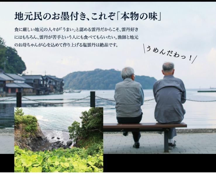 塩雲丹 【唐桑漁協】 (100g) 気仙沼 三陸 塩うに 塩ウニ 無添加