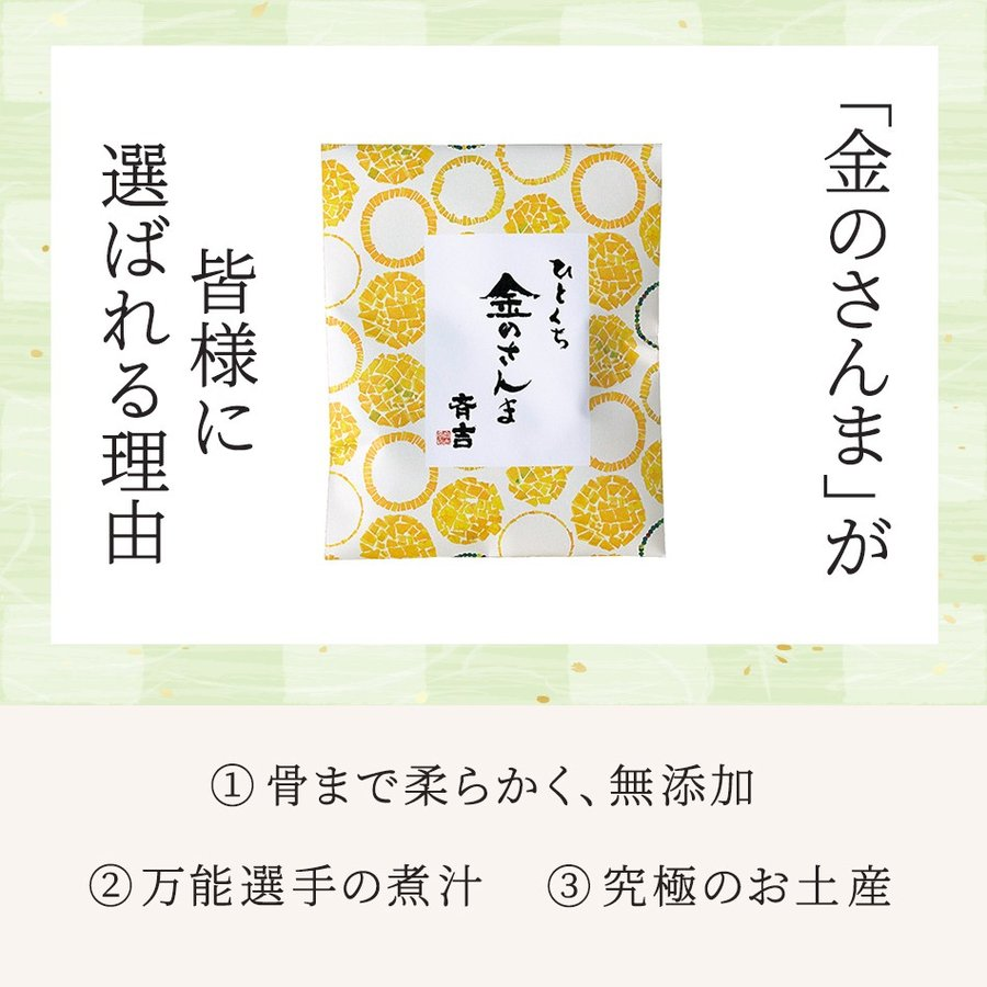 ひとくち金のさんま(100g) 斉吉商店 東北 宮城 気仙沼 サンマ ギフト 佃煮 お取り寄せ ごはんのおとも お土産