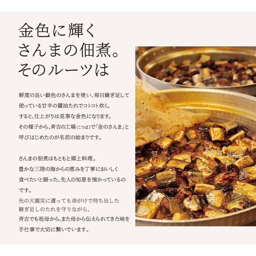金のさんま(6切入) 斉吉商店 東北 宮城 気仙沼 サンマ ギフト 佃煮 お取り寄せ ごはんのおとも ご当地