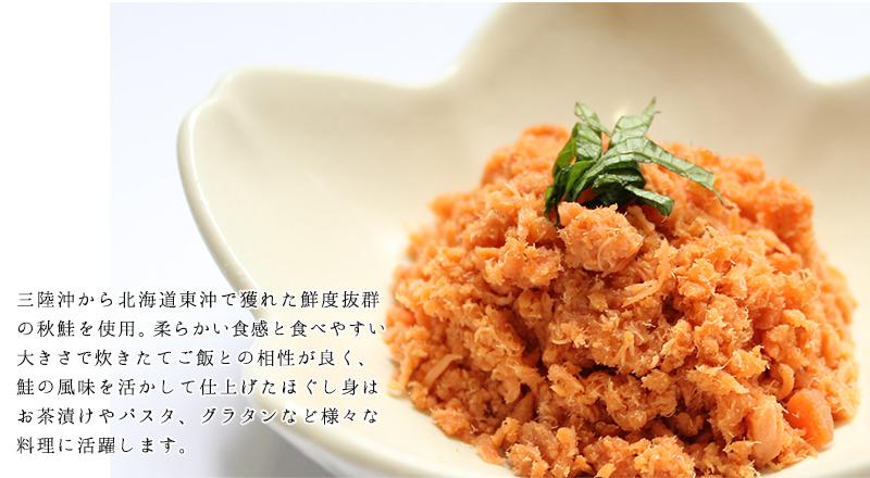 鮭ほぐし (70g) 気仙沼水産食品事業協同組合 八葉水産 フレーク 朝食 おにぎりの具 気仙沼