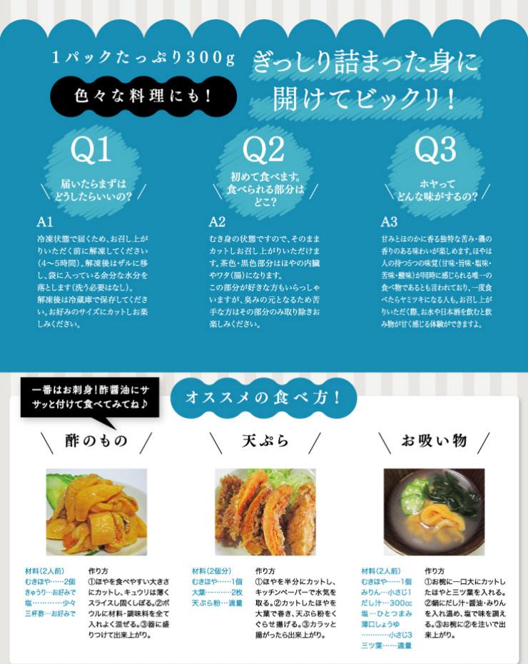 おさしみむきほや 冷凍 (300g) 横田屋本店 気仙沼 ホヤ 珍味 酒の肴 おつまみ お取り寄せ