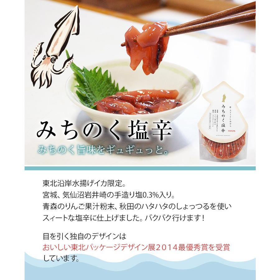 みちのく塩辛 【八葉水産】 (150g) 東北 宮城 気仙沼 朝食 朝ごはんのおとも 酒の肴