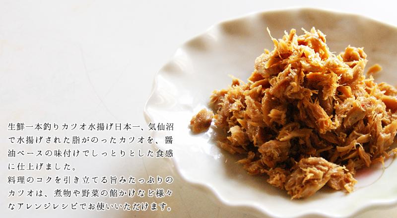 鰹ほぐし (80g) 気仙沼水産食品事業協同組合 八葉水産 フレーク 朝食 おにぎりの具 気仙沼