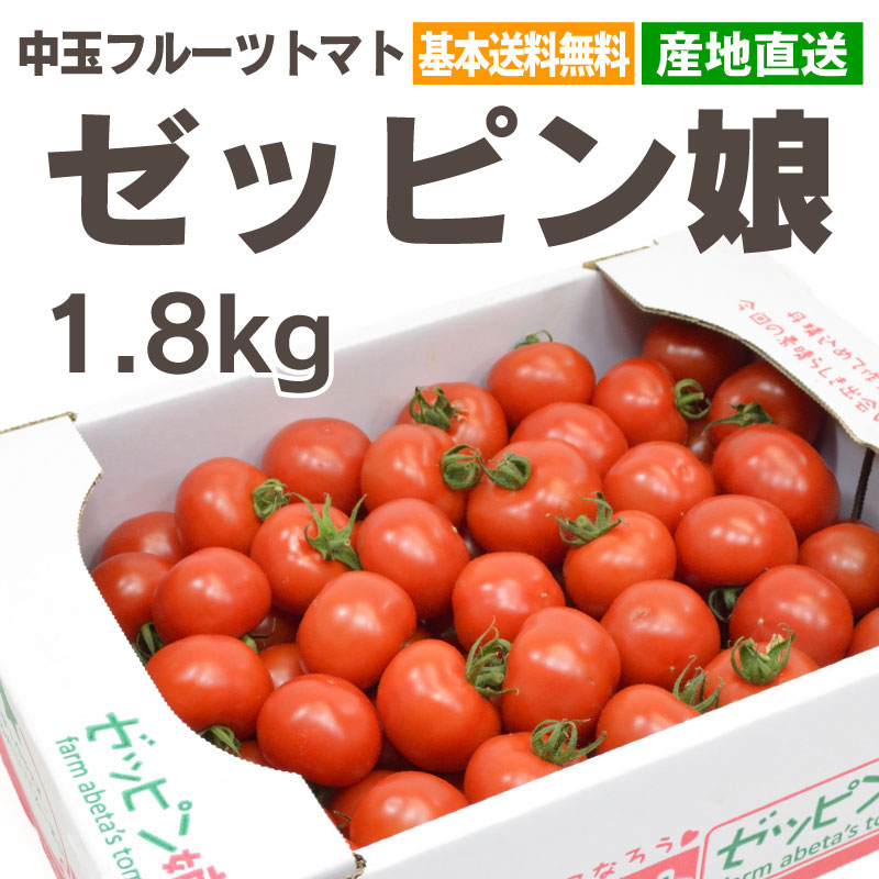 トマト - 薄皮トマト華おとめ(ゼッピン娘)1.8kg箱 [茨城] <直送><発送日限定>