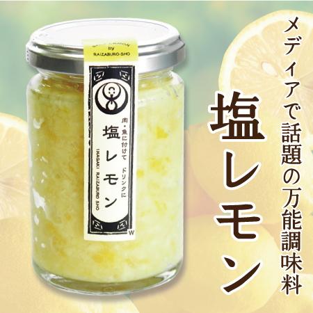 調味料 - 塩レモン 130g[長野]丸昌稲垣