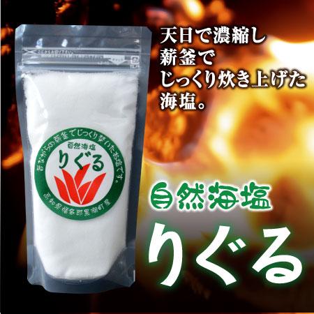 調味料 - 自然海塩「りぐる」230g[高知]