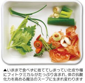 書籍 - 【レシピ本】『ベジブロスをはじめよう』野菜の栄養100%いただきます クロネコDM便対応