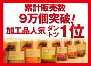 生野菜に合う味噌ディップ 150g (6種) 農家の台所印 / 味噌