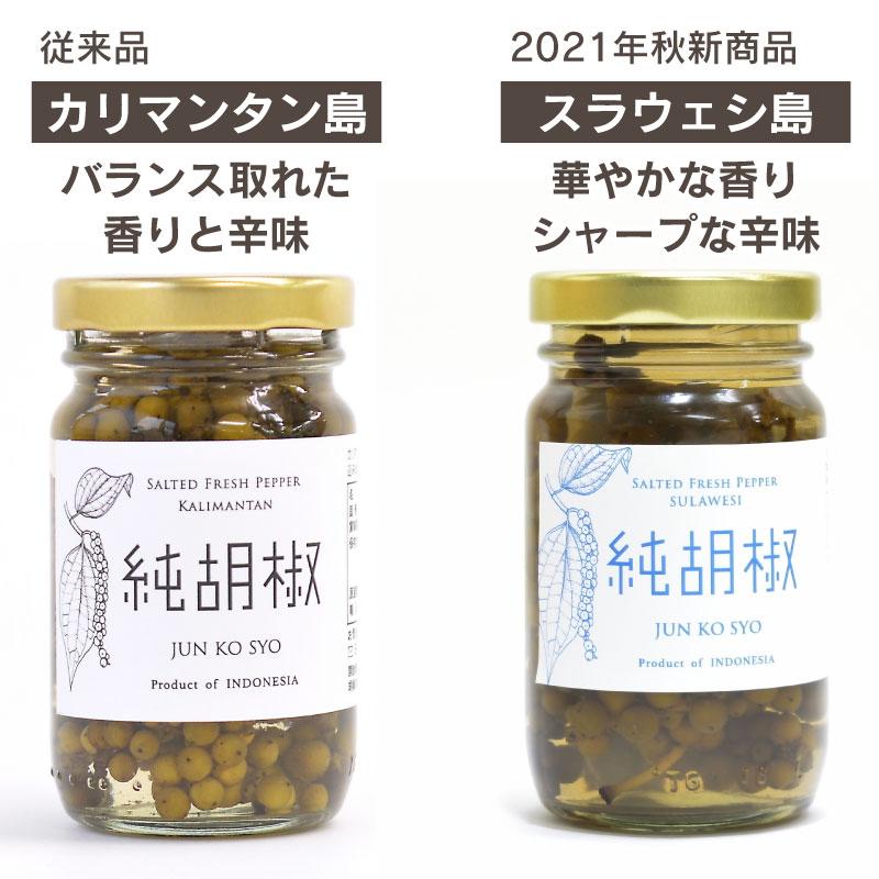 純胡椒(生胡椒の塩水漬け)Sサイズ130g