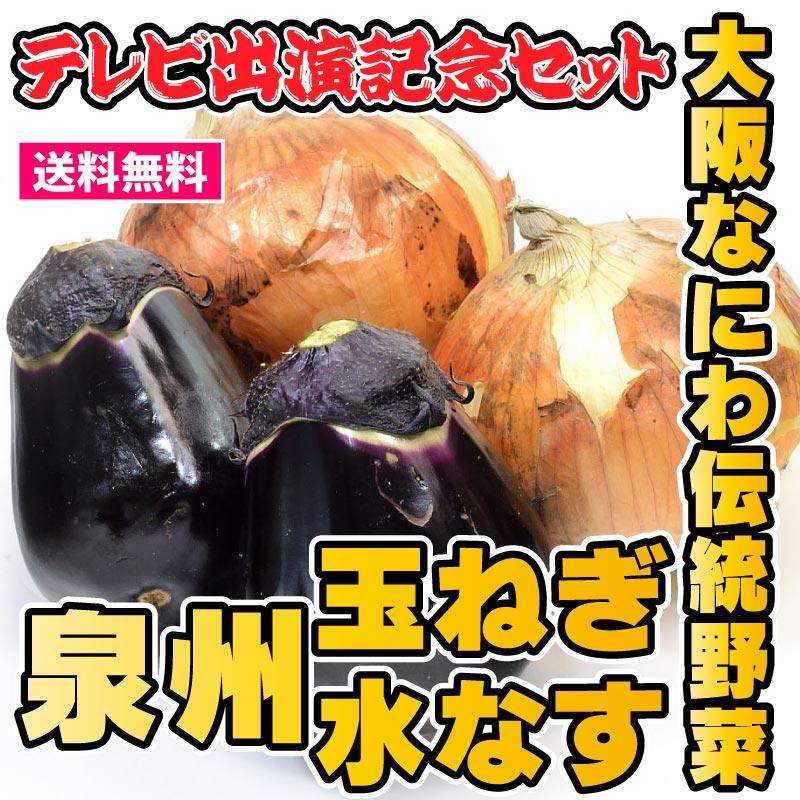 セット - 泉州水なす(訳あり)2本 + 泉州玉ねぎ 約1kg[大阪] 数量限定 送料無料
